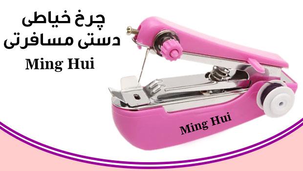 چرخ خیاطی دستی مسافرتی Ming Hui