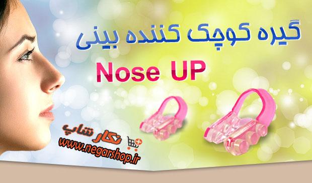 گیره بینی , گیره کوچک کننده بینی , گیره فرم دهنده بینی نوزاپ