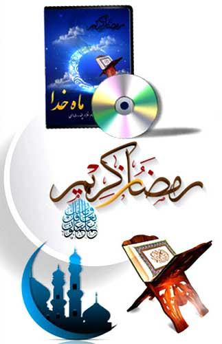 ماه رمضان , نرم افزار ماه رمضان , پکیج ماه رمضان , بسته ماه رمضان , سی دی ماه رمضان , دی وی دی ماه رمضان , دعای ماه رمضان , هدیه ماه رمضان , narm afzar mah ramazan