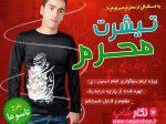 تی شرت محرم طرح تاسوعا گزینه مناسب برای عزاداری ماه محرم و صفر
