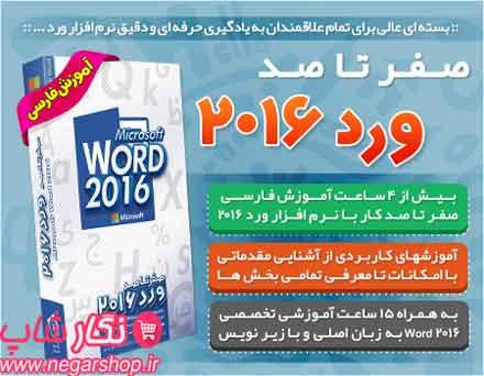 آموزش ورد , آموزش ورد 2016 , ورد 2016 , آموزش word 2016 , آموزش word
