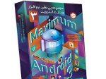 مجموعه نرم افزار و بازی اندروید Maximum Android 3 بیش از ۱۵۰۰ بازی و اپلیکیشن