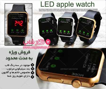 ساعت ال ای دی اپل , ساعت LED اپل , ساعت ساعت مچی ای ای دی اپل , ساعت مچی ال ای دی لمسی