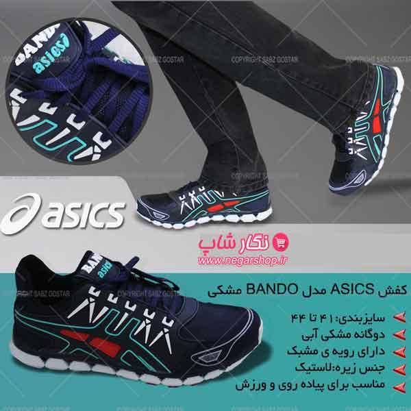 کفش اسپرت مردانه , کفش اسیکس , کفش ورزشی مردانه