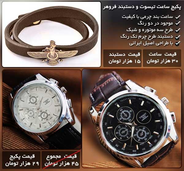 ست ساعت و دستبند , ست ساعت و دستبند اسپرت , ست ساعت و دستبند زنانه , ست ساعت و دستبند مردانه , ساعت تیسوت , دستبند فروهر