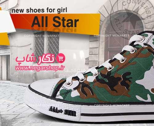 کفش دخترانه آل استار , کفش دخترانه , کفش دخترانه آل استار چریکی , کفش دخترانه طرح چریکی , کفش آل استار , کفش دخترانه ال استار , کفش دخترانه ارتشی آل استار
