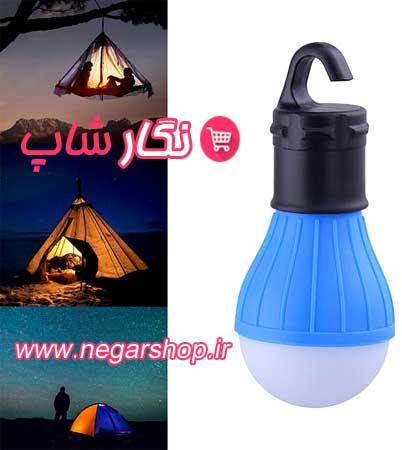 لامپ ال ای دی , لامپ ال ای دی سیار , لامپ ال ای دی کم مصرف , لامپ ال ای دی مسافرتی , لامپ LED , لامپ LED سیار
