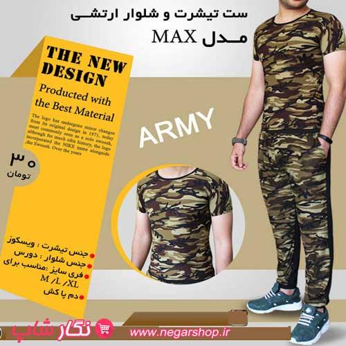 شلوار چریکی تیشرت و شلوار مردانه ارتشی با طراحی بسیار شیک ویژه مردان ...