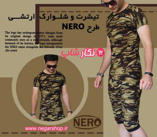 شلوار چریکی تیشرت و شلوارک مردانه مدل Nero با طرح ارتشی فوق العاده شیک ...