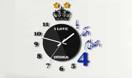 ساعت دیواری باشگاه استقلال , ساعت دیواری استقلال , ساعت دیواری طرح استقلال , ساعت استقلال
