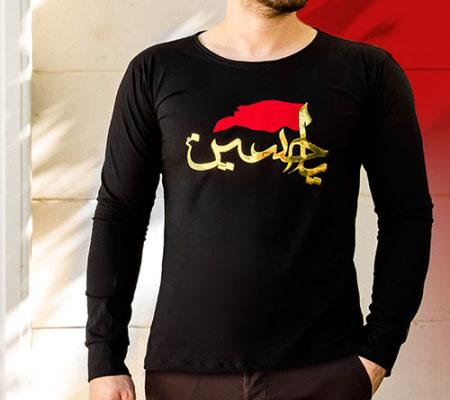 لباس مردانه محرم , لباس مردانه محرمی , لباس محرم , لباس مشکی محرم , تی شرت مردانه محرم