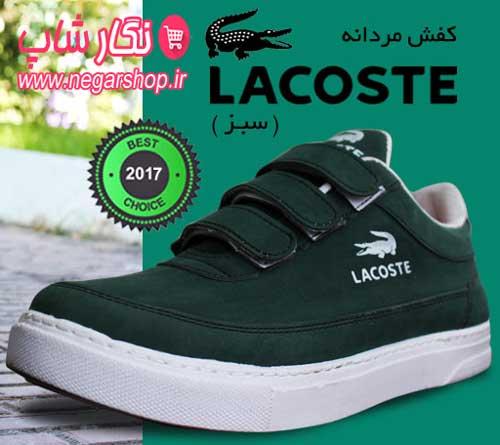 کفش لاگست , کفش لاگست سبز , کفش مردانه لاگوست , کفش ورزشی لاگوست , کفش لاکوست