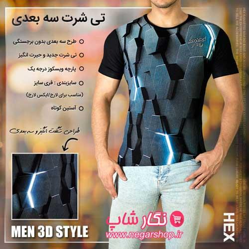 تیشرت سه بعدی , تیشرت سه بعدی مردانه , تیشرت آستین بلند , تیشرت ویسکوز مردانه