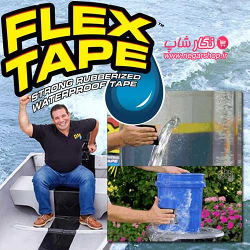 چسب ضد آب , چسب ضد آب فلکس تیپ , چسب ضد آب فلکس تک , چسب flex tape , چسب فلکس تیپ