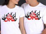 ست تیشرت مردانه و زنانه calligraphy با تن خور بسیار عالی و کیفیت بی نظیر