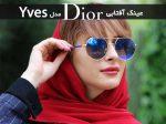 عینک آفتابی دیور زنانه مدل Yves یک انتخاب ایده آل برای بانوان علاقه مند به مد و زیبایی