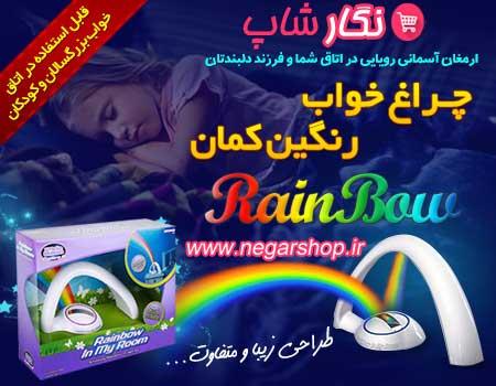 چراغ خواب رنگین کمان , چراغ خواب , چراغ خواب رنگین کمان RainBow In My Room , چراغ خواب رنگین کمانی , چراغ خواب طرح رنگین کمان , چراغ خواب رنگی