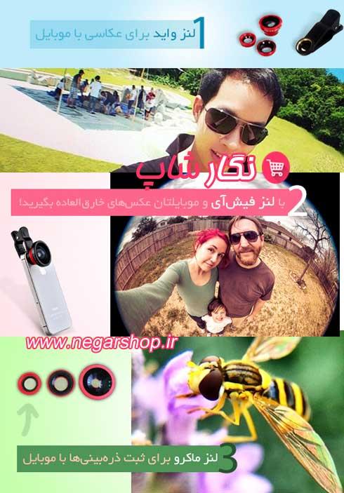 لنز عکاسی موبایل , لنز عکاسی , پک ۳ لنز عکاسی , لنز عکاسی موبایل سه تایی , لنز عکاسی موبایل ۳ کاره , لنز دوربین موبایل