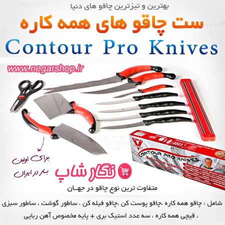 ست چاقو آشپزخانه , ست چاقوی آشپزخانه , چاقوی همه کاره , ست چاقو آشپزخانه کانتر پرو , ست چاقوی کانتر پرو , ست کامل چاقو , ست چاقوی همه کاره