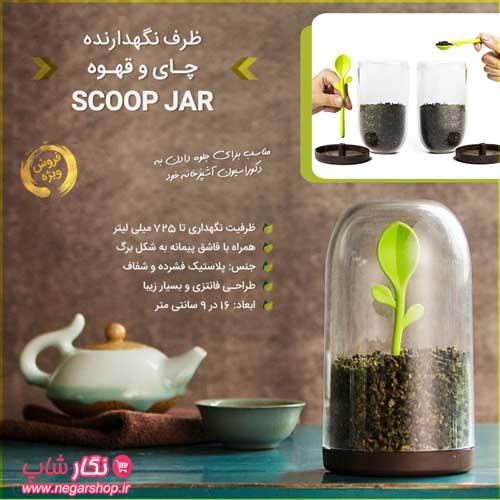 ظرف نگهداری چای , ظرف نگهداری چای و قهوه Scoop Jar , ظروف نگهداری چای , ظرف چای و قهوه برگ , ظروف نگهدارنده چای , ظرف مناسب نگهداری چای