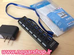 هاب یو اس بی , هاب usb , هاب یو اس بی هفت پورت کلیددار , هاب یو اس بی کامپیوتر , هاب USB با آداپتور , هاب یو اس بی با آداپتور , هاب یو اس بی ۳