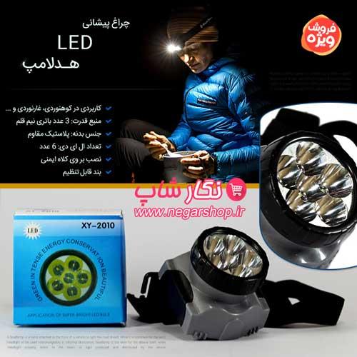 چراغ پیشانی , چراغ هدلامپ , چراغ قوه پیشانی , چراغ پیشانی کوهنوردی , هد لامپ کوهنوردی , چراغ پیشانی هدلامپ