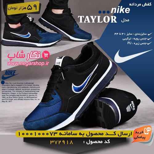 کفش نایک مردانه اسپرت , کفش نایک مردانه اسپرتمدل Taylor , کفش مردانه اسپرت نایک , کفش مردانه اسپرت , کفش اسپرت مردانه nike , کفش اسپرت مردانه نایکی , کفش اسپورت مردانه نایک , کفش مردانه نایکی