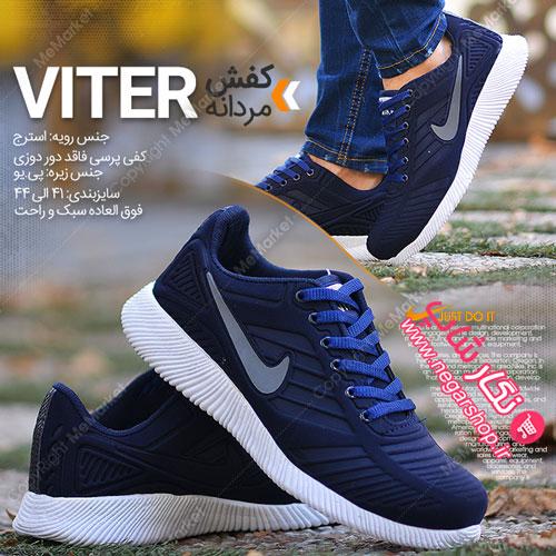 کفش اسپرت مردانه نایکی , کفش اسپرت مردانه نایکی مدل VITER , کفش اسپرت nike , کفش اسپرت nike , کفش مردانه اسپرت , کفش مردانه نایک , کفش اسپورت مردانه نایک , کفش مردانه نایکی