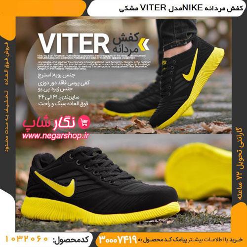 کفش اسپرت nike , کفش اسپرت nike مدل VITER , کفش مردانه ورزشی نایک , کفش مردانه نایک , کفش مردانه اسپرت , کفش اسپرت مردانه نایکی , کفش اسپورت مردانه نایک , کفش مردانه نایکی