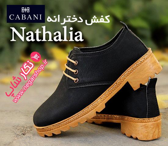 کفش اسپرت راحتی دخترانه , کفش اسپرت راحتی دخترانه CABANI مدل Nathalia , کفش اسپورت زنانه , کفش اسپرت نیم بوت دخترانه , کفش هورس , کفش اسپرت دخترانه , کفش نیم بوت دخترانه , کفش راحتی زنانه