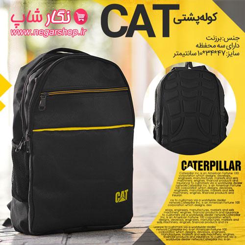 کوله پشتی مارک CAT , کوله پشتی مارک CAT مدل G1 , کوله پشتی CAT , کوله پشتی کت , کوله CAT , کوله پشتی برزنتی