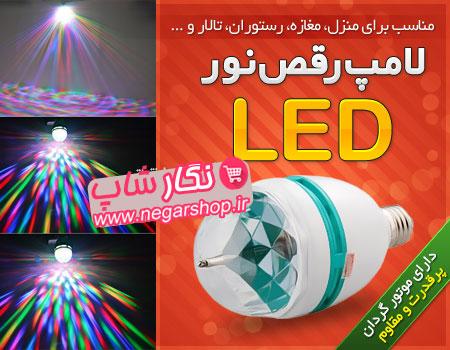 لامپ رقص نور , لامپ رقص نور LED , لامپ ال ای دی رقص نور دار , لامپ رقص نور گردان , لامپ رقص نور خانگی , لامپ رقص نور چرخشی , چراغ ال ای دی رقص نور , لامپ رقص نور led