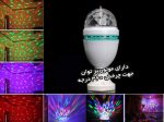 لامپ رقص نور LED با قابلیت چرخش ۳۶۰ درجه و تغییر رنگ اتوماتیک