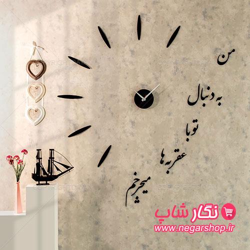 ساعت دیواری چوبی , ساعت دیواری چوبی طرح چکامه , ساعت دیواری چوبی فانتزی , ساعت دیواری مشکی , ساعت دیواری دکوری