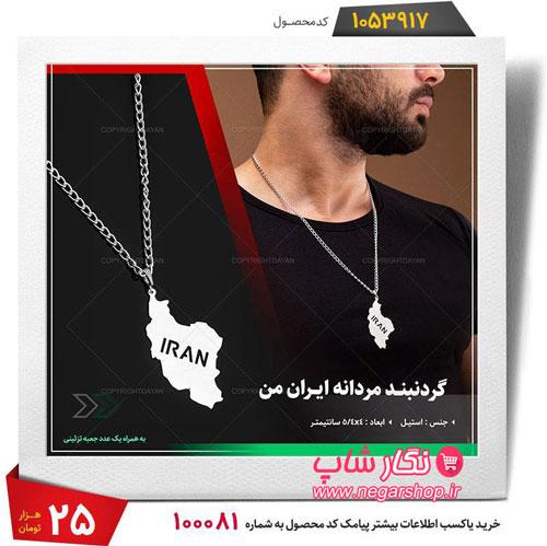 گردنبند ایران , گردنبند استیل طرح نقشه ایران , گردنبند نقشه ایران , گردنبند لاکچری , گردنبند مردانه استیل , گردنبند ایرانی , گردنبند استیل , گردنبند ایران باستان