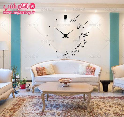 ساعت دیواری تایپوگرافی هستی سایز کوچک , ساعت دیواری تایپوگرافی هستی سایز بزرگ , ساعت دیواری تایپوگرافی هستی , ساعت دیواری تایپوگرافی , ساعت تایپوگرافی هستی , ساعت دیواری هستی
