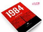 کتاب ۱۹۸۴ جورج اورول انتشارات شاهدخت پاییز و ترجمه صدیقه عیوضی