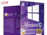 سیستم عامل Windows 10 به اضافه Driver Pack 2020 انتشارات نشر جی بی تیم